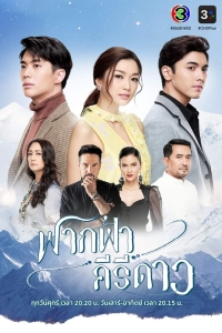Movie: Fakfa Khiri Dao