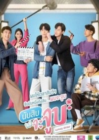 Movie: Nap Sip Cha Chup