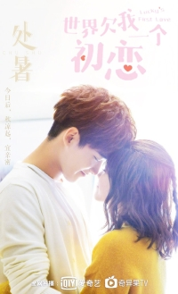 Movie: Lucky's First Love