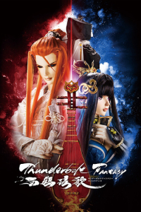 Movie: Thunderbolt Fantasy: Bewitching Melody of the West