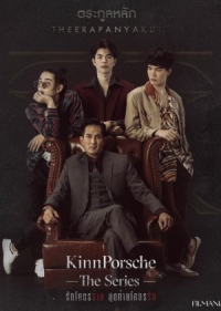Movie: KinnPorsche: The Series - Rak Khot Rai Sutthai Khot Rak