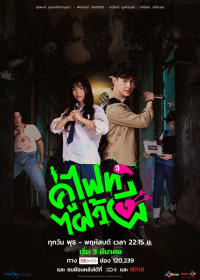 Movie: Let's Fight Ghost