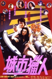 Movie: City Hunter