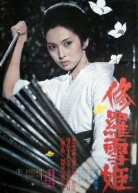 Movie: Lady Snowblood: Blizzard From The Netherworld