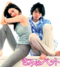 Movie: Kimi wa Pet