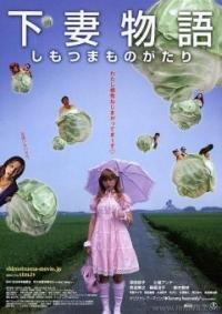Movie: Kamikaze Girls