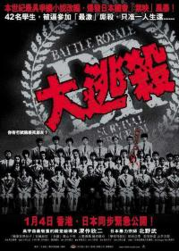 Movie: Battle Royale