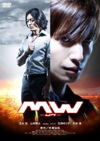 Movie: MW