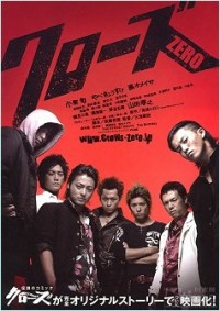 Movie: Crows Zero