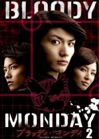 Movie: Bloody Monday 2