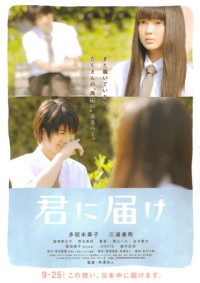 Movie: Kimi ni Todoke
