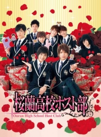 Movie: Ouran Koukou Host Club