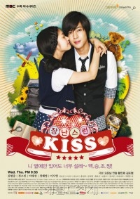 Movie: Jangnanseureon Kiss