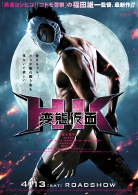 Movie: Hk: Forbidden Super Hero