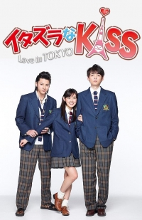 Movie: Mischievous Kiss: Love in Tokyo