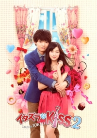 Movie: Mischievous Kiss 2: Love in Tokyo
