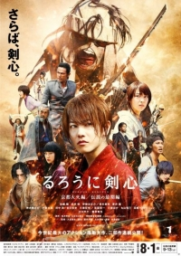 Movie: Rurouni Kenshin 2: Kyoto Inferno