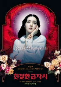 Movie: Lady Vengeance
