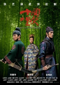 Movie: House of Flying Daggers