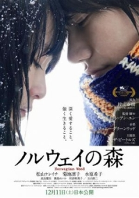 Movie: Norwegian Wood