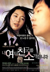 Movie: Nae Yeojachingureul Sogaehamnida