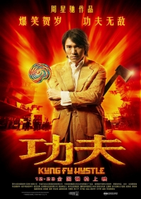 Movie: Kung Fu Hustle