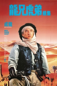 Movie: Armour of God II: Operation Condor