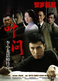 Movie: Ip Man