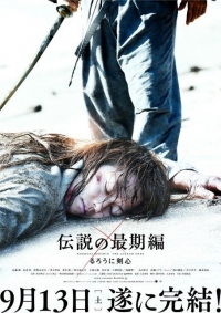Movie: Rurouni Kenshin: The Legend Ends