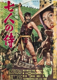 Movie: Seven Samurai