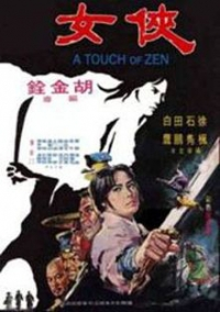 Movie: A Touch of Zen