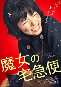 Movie: Majo no Takkyuubin