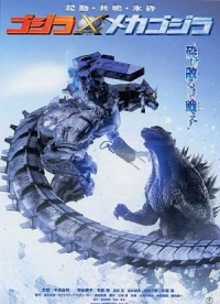 Movie: Godzilla against Mechagodzilla