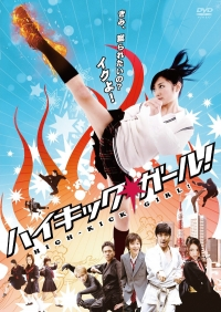 Movie: High Kick Girl!