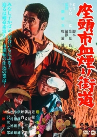 Movie: Zatoichi Challenged