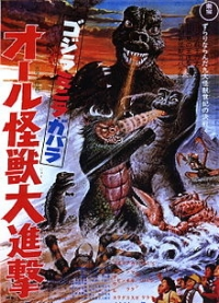 Movie: All Monsters Attack