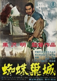 Movie: Throne of Blood