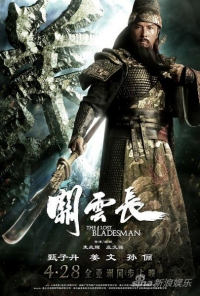 Movie: The Lost Bladesman