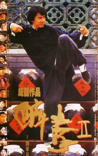 Movie: Drunken Master II