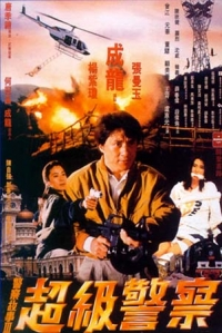 Movie: Police Story 3: Super Cop