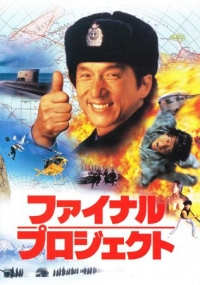 Movie: Police Story 4: First Strike