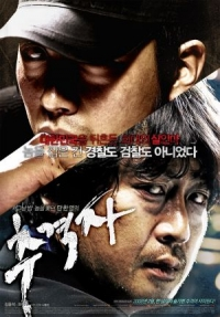 Movie: The Chaser