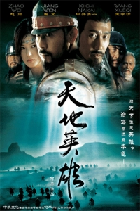 Movie: Warriors of Heaven and Earth