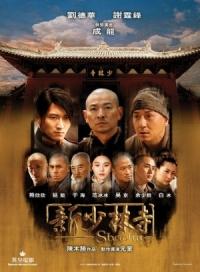 Movie: Shaolin