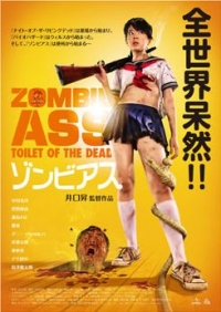 Movie: Zombie Ass: Toilet of the Dead
